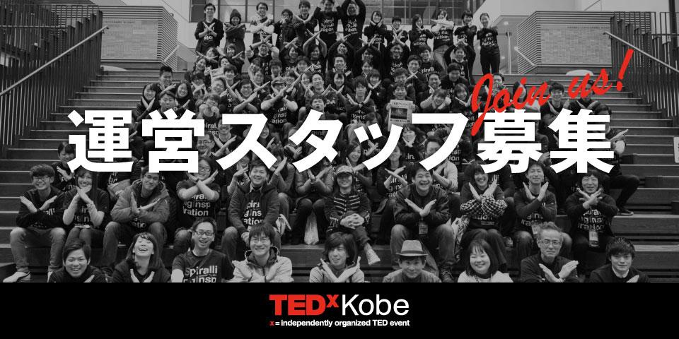 TEDxKobe 2019運営スタッフの募集について