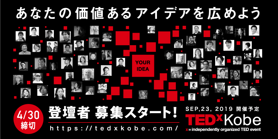 Speaker Audition for TEDxKobe 2019