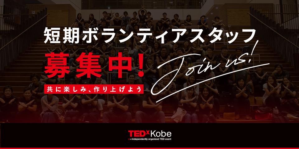 TEDxKobe 2019短期ボランティアスタッフ募集について