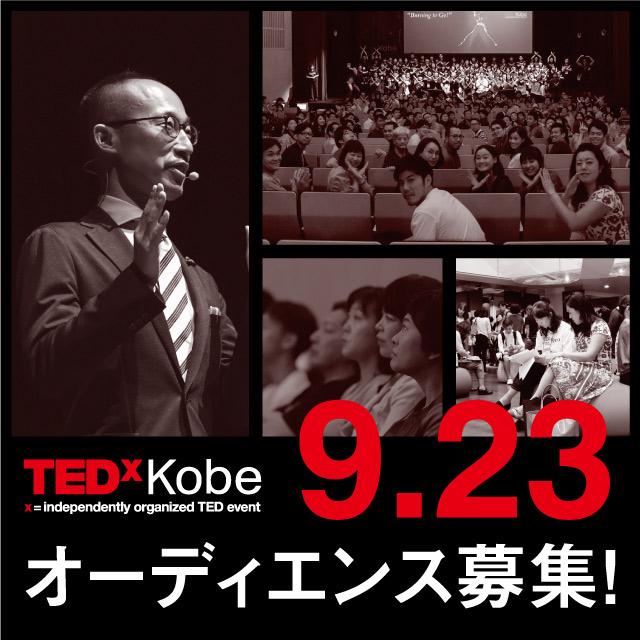 TEDxKobe 2019オーディエンス募集
