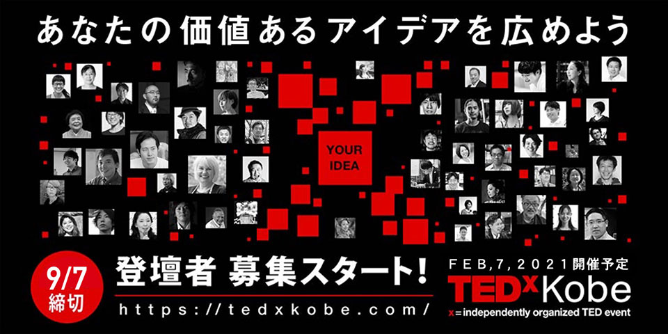 Speaker Audition for TEDxKobe 2020