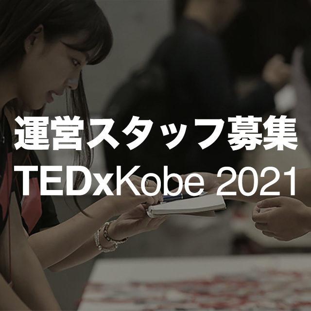 「TEDxKobe 2021」の運営スタッフを募集します