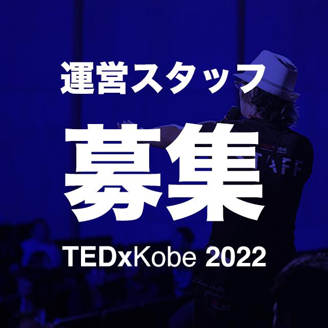 TEDxKobeの運営スタッフを募集します