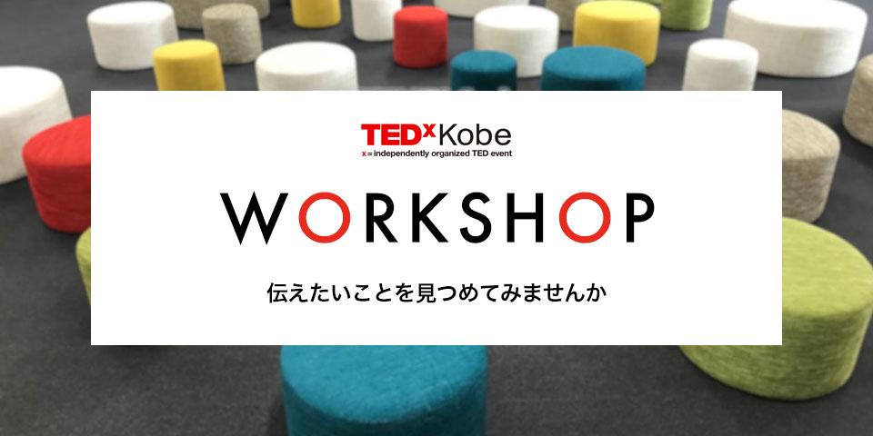 TEDxKobe ワークショップ:伝えたいことを見つめてみませんか