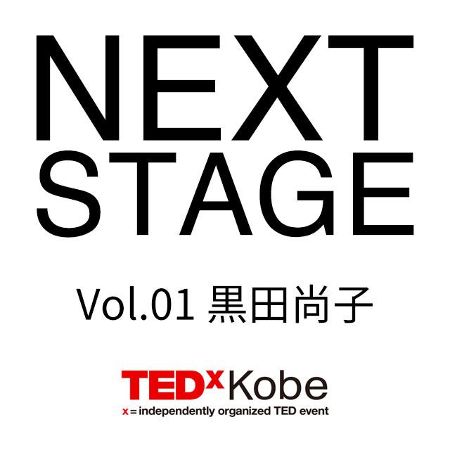 NEXT STAGE:TEDxKobe登壇者の今と未来 Vol.01 黒田尚子
